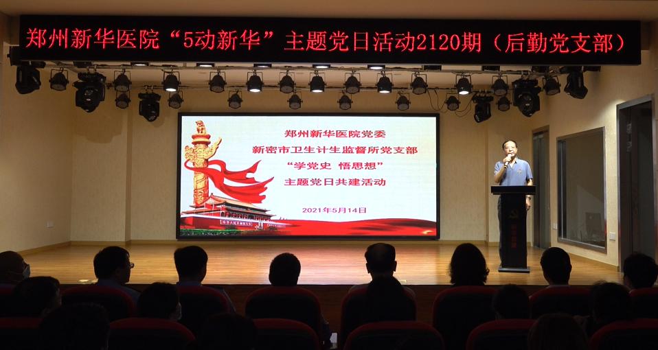 三个基层党组织共同开展了一场别开生面的主题党日活动