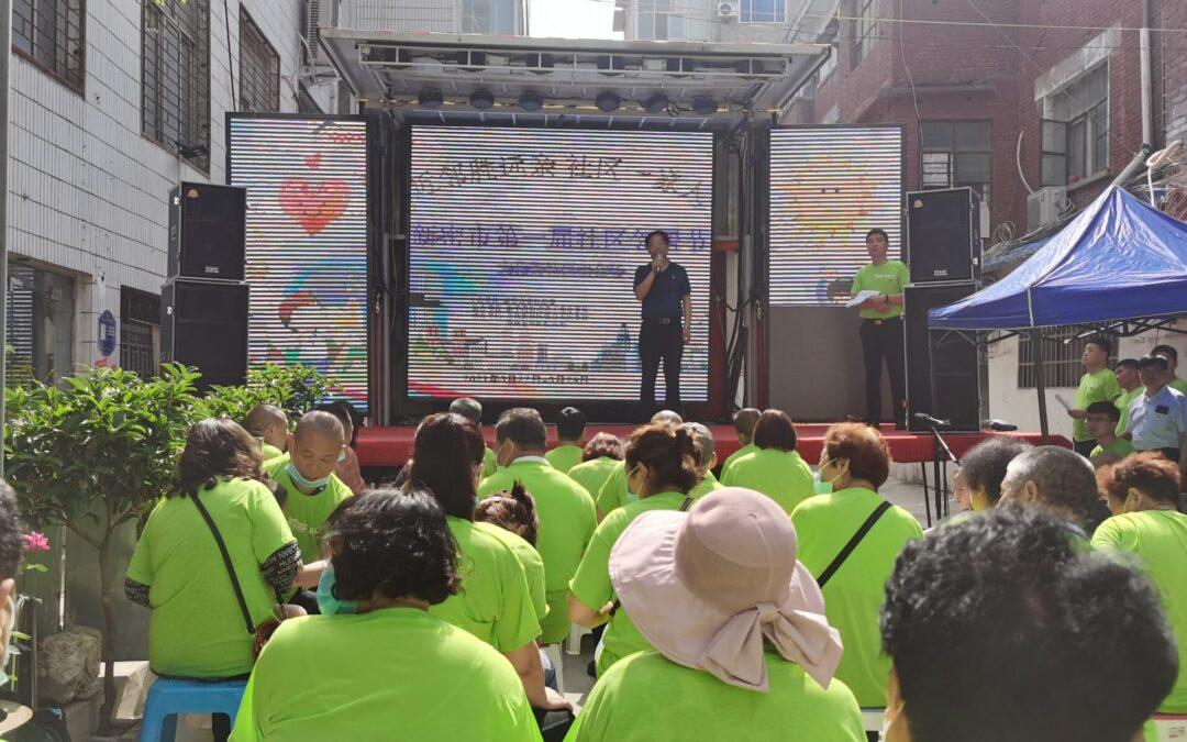 郑州新华医院助力新密市第一届邻居节