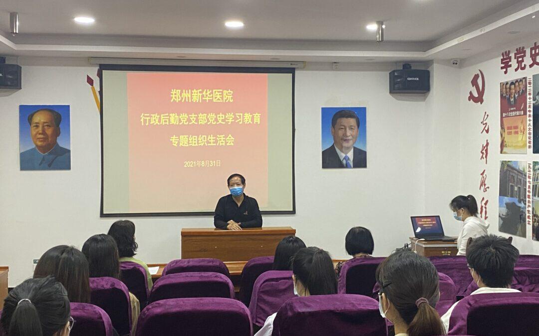郑州新华医院开展党史学习教育专题组织生活会
